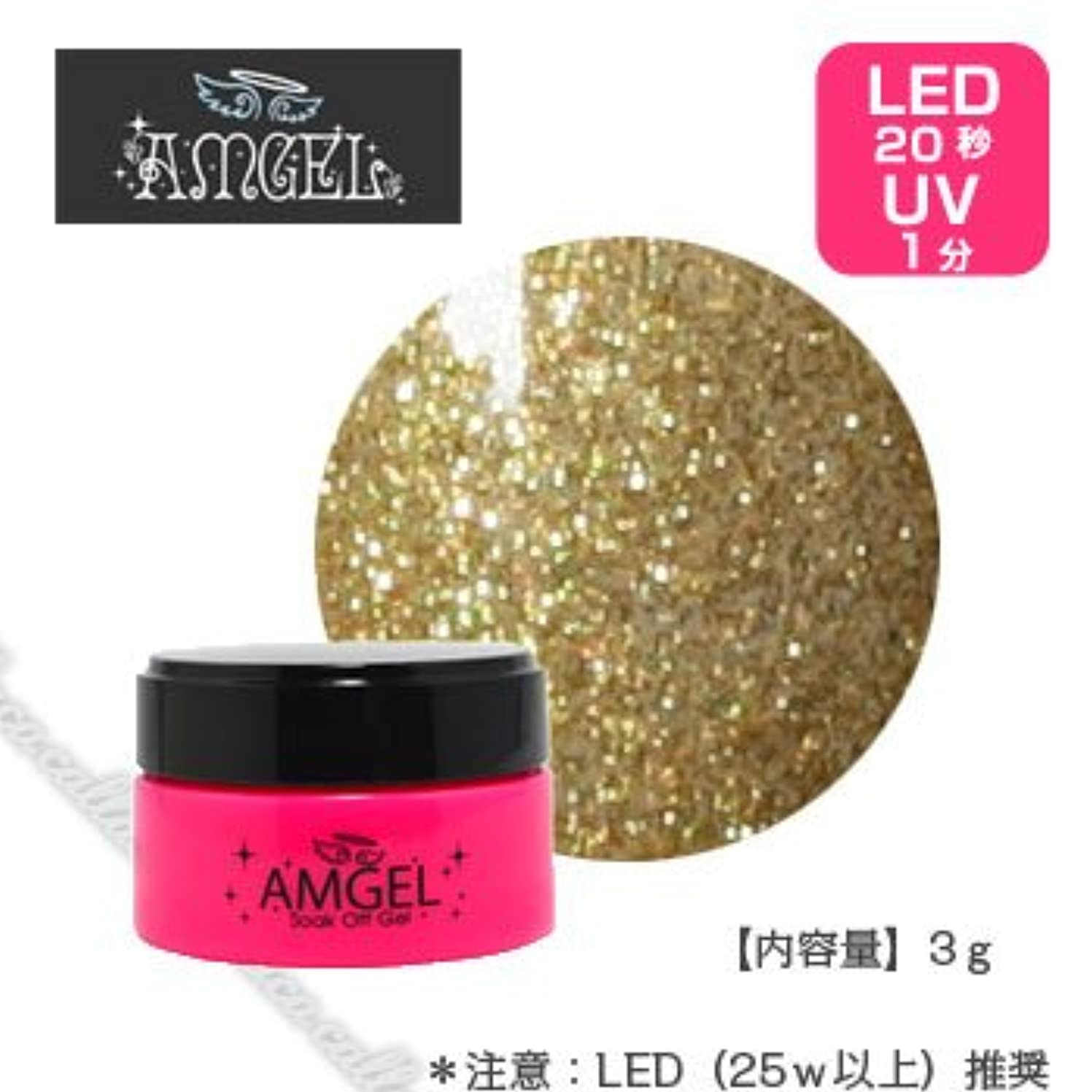 蒸留する検出可能振動させるアンジェル( AMGEL)  カラージェル   AL15M ゴールドメダル 3g