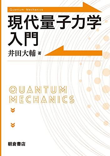 現代量子力学入門
