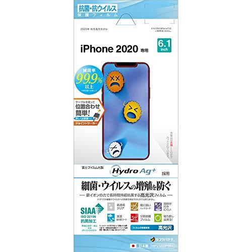 ラスタバナナ iPhone12 12 Pro 6.1インチ フィルム 全面保護 抗菌 抗ウイルス 高…