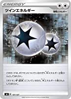 ポケモンカードゲーム SD 127/127 ツインエネルギー 無 Vスタートデッキ 【シングルカード販売となります。】