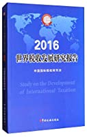 世界税收发展研究报告(2016)