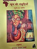 Khoon ki Pankhudiyaan