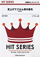 QH843 見上げてごらん夜の星を/坂本九 (吹奏楽ヒットシリーズ)