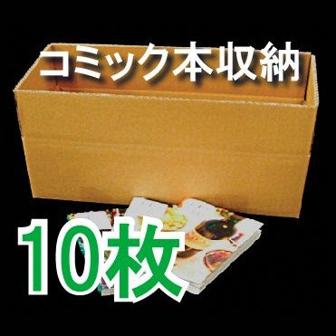 パッケージアートInTheBox『選書・コミック本(B6/四六判タイプ)収納ダンボール(1010-comic_10)』