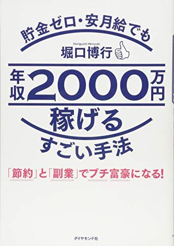 貯金ゼロ・安月給でも年収2000万円稼げるすごい手法--「節約」と「副業」でプチ富豪になる!