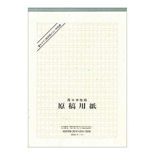 アピカ 原稿用紙 天糊クロス巻400字詰 A4判 GEN112 00001601 【まとめ買い5冊セット】