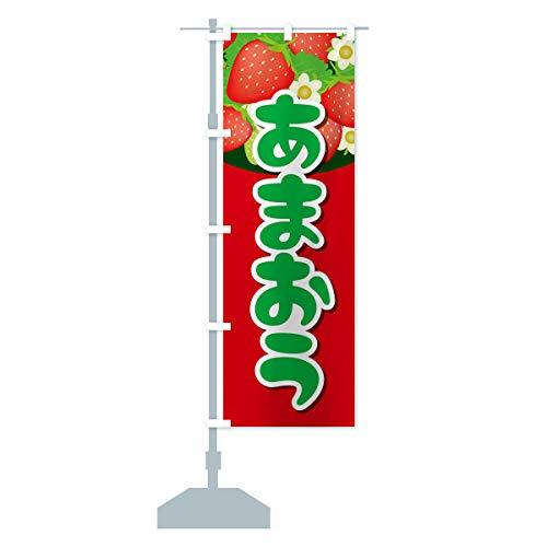 あまおう のぼり旗 サイズ選べます(ジャンボ90x270cm 左チチ)