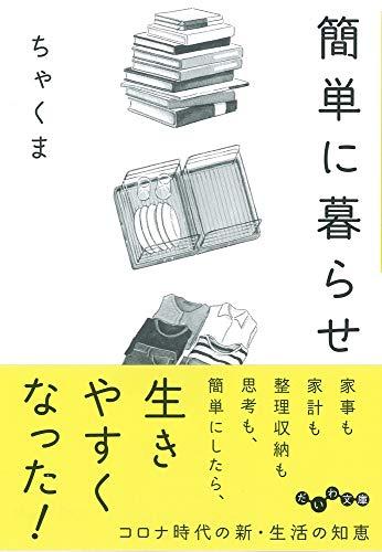 簡単に暮らせ (だいわ文庫)