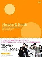 空くらい地くらい DVD-BOX3