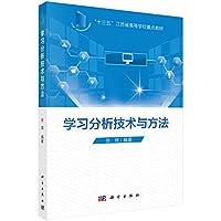 学习分析技术与方法
