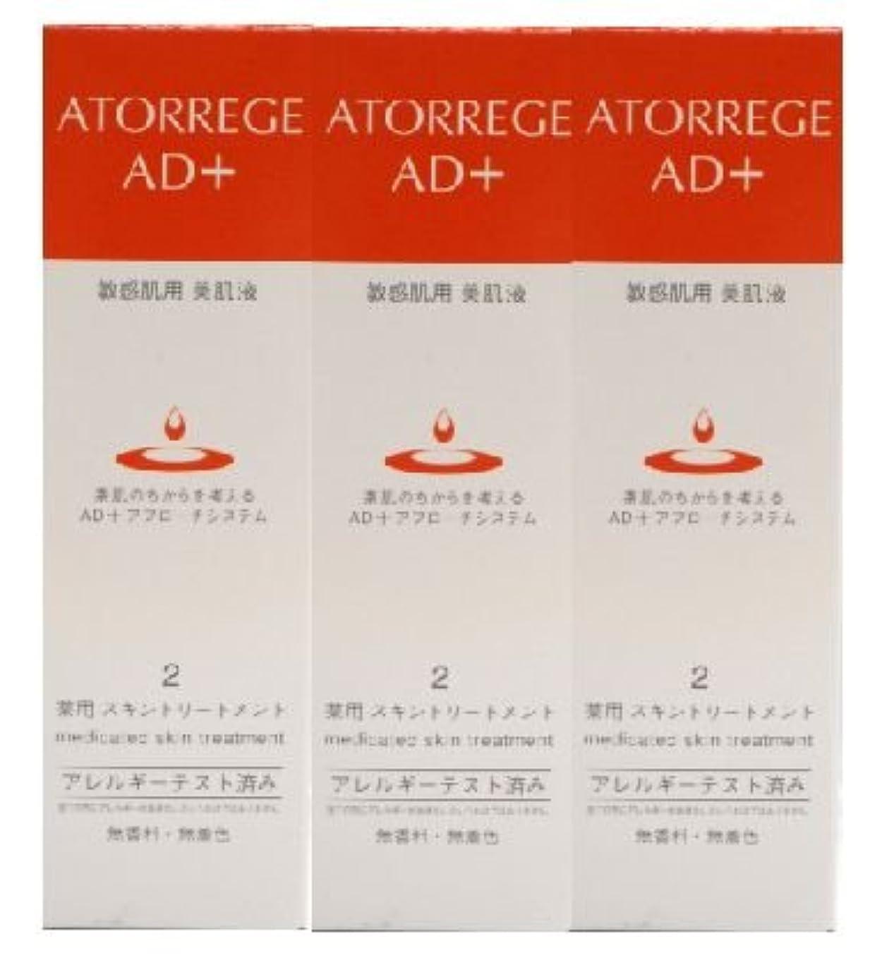 非行思春期の手のひら(お買い得3本セット)アトレージュ AD+薬用スキントリートメント 100ml(敏感肌用化粧水)(医薬部外品)