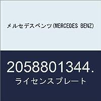 メルセデスベンツ(MERCEDES BENZ) ライセンスプレート 2058801344.