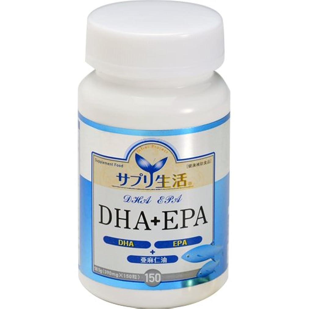 隠住居威するサプリ生活 DHA+EPA 150粒