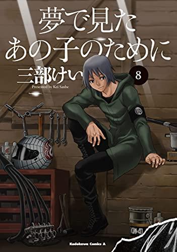 夢で見たあの子のために (8) (角川コミックス・エース)