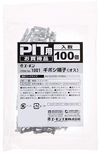 エーモン ギボシ端子(オス)PIT用 100個 1001