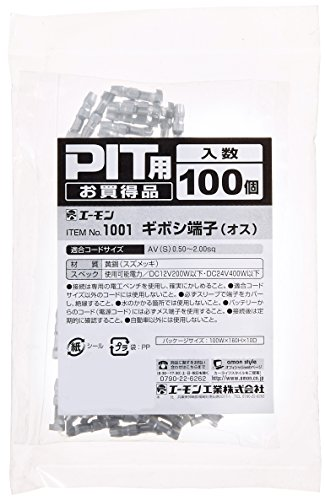 エーモン オーディア ギボシ端子(オス) 1001