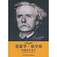 Edward Grieg 's music and biography(Chinese Edition)