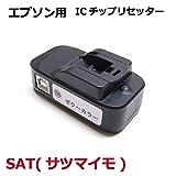 エプソン EPSON SAT サツマイモ 対応 ICチップリセッター USB電源式 (ZICR15)ゼクーカラー