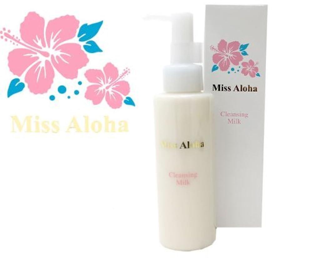 タイプライター鑑定好意的Miss Aloha クレンジングミルク (メイク落とし) 120ml