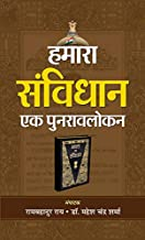Hamara Samvidhan : Ek Punaravalokan