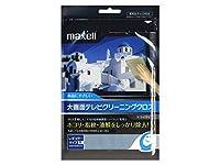 maxell 大画面クリーニングクロスレギュラーサイズ(240×240mm)グレー TV-CCL(R)GY