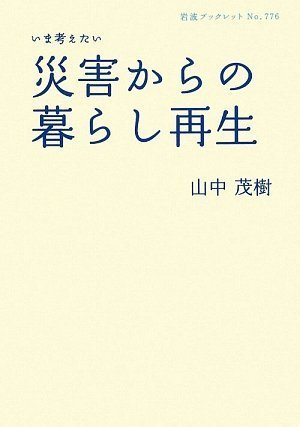 Living playing from a disaster that you want to think now (Iwanami booklet) (2010) ISBN: 4000094769 [Japanese Import]