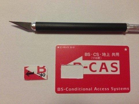 『これ1枚で2つの機能 MINI B-CAS変換アダプター 兼 B-CAS カード テンプレート』のトップ画像