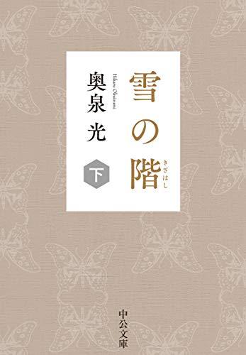 雪の階(下) (中公文庫)