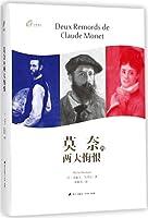 Deux Remords de Claude Monet (Two remorse of Claude Monet) (Chinese Edition)