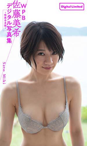 WPB 佐藤美希デジタル写真集~特装合本版~ 週プレ PHOTO BOOK