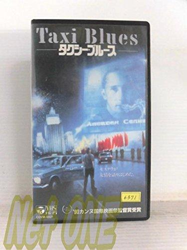 タクシー・ブルース [VHS]