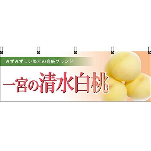【3枚セット】横幕 一宮の清水白桃(写真入) YK-907 (受注生産)【宅配便】 [並行輸入品]