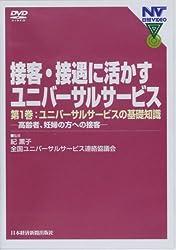DVD接客・接遇に活かすユニバーサルサービス1(amazonの販売ページへのリンク)