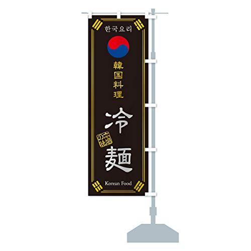 韓国料理/冷麺 のぼり旗 サイズ選べます(ハーフ30x90cm 右チチ)