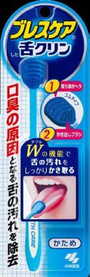 比類なき恩赦包帯小林製薬 ブレスケア 舌クリン かため (舌クリーナー)×72点セット (4987072023921)