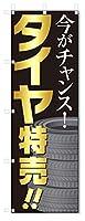 のぼり旗 タイヤ特売 (W600×H1800)5-16451