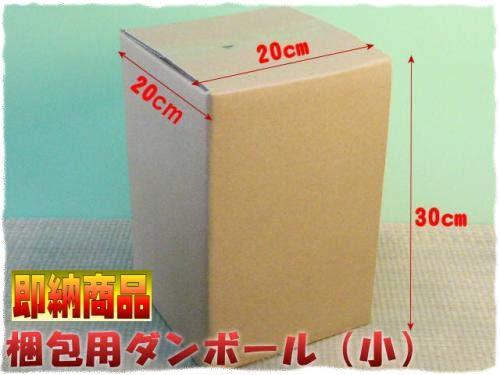 梱包用ダンボール箱(小)段ボール箱{10枚単位}約幅20cmx奥20cmx高さ30cm