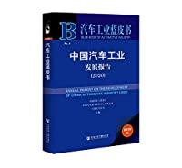 汽车工业蓝皮书:中国汽车工业发展报告(2020)
