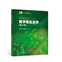 Medical Parasitology (2nd Edition)(Chinese Edition)