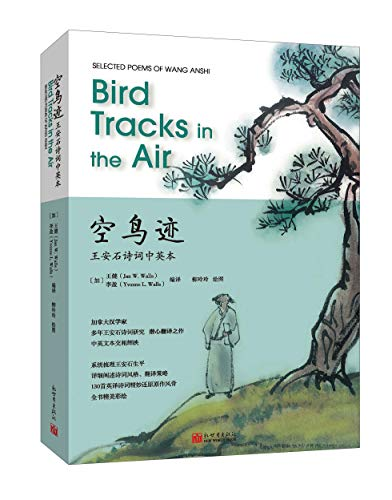 Bird Tracks in the Air: Selected Poems of Wang Anshi (Chinese-English bilingual edition) (English and Chinese Edition)
