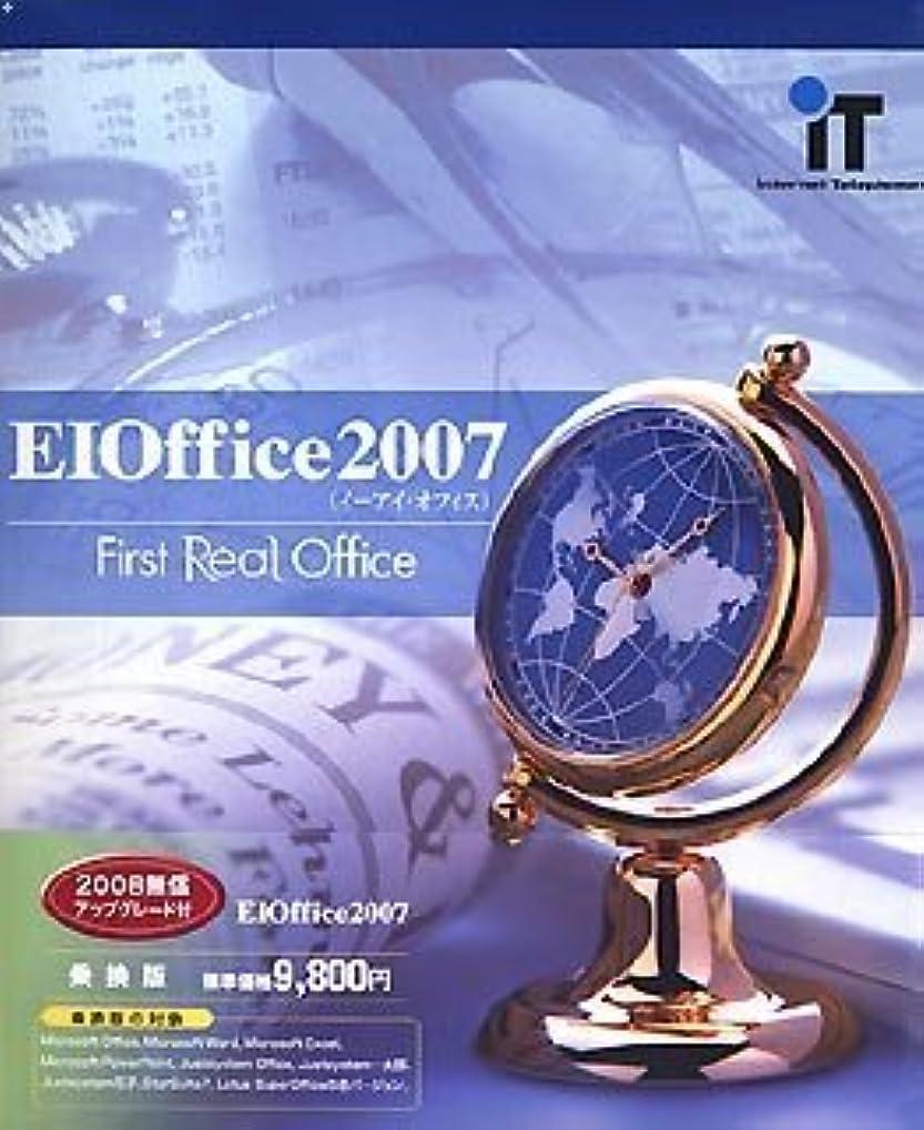 野菜ジェーンオースティン興味EIOffice 2007 乗換版