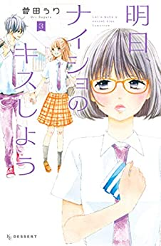 [菅田うり]の明日、ナイショのキスしよう(3) (デザートコミックス)