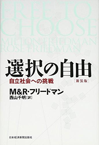選択の自由[新装版]―自立社会への挑戦