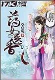 藥女醫香: Medicinal woman's fragrance (Traditional Chinese Edition)