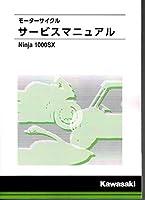 Kawasaki 2020 NINJA 1000SX 整備解説書 99831000901 19800