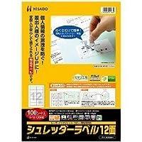 ヒサゴ シュレッダーラベルA4 12面(100シート入り) SGB861