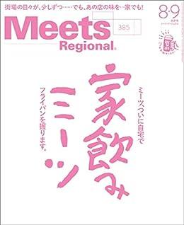 [京阪神エルマガジン社]のMeets Regional(ミーツリージョナル) 2020年8・9月合併号・電子版