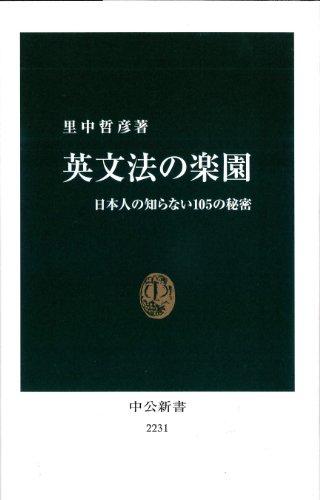 英文法の楽園 - 日本人の知らない105の秘密 (中公新書)の詳細を見る