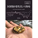 ある採集家の思考と美しい大粒砂金 Artistic gold prospecting / nuggets: <掘り師限定>For Garimpeiros Only