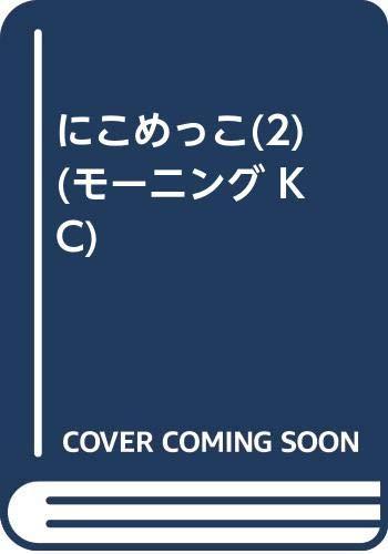 にこめっこ(2) (モーニング KC)